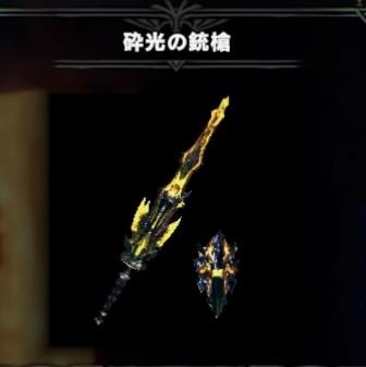 砕光の銃槍